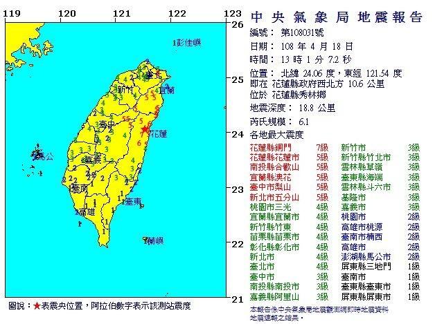花蓮秀林規模6.1強震 氣象局:該地區1973年以來最大