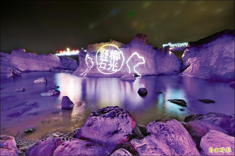 新北市萬里區野柳地質公園,今起推出「夜訪女王頭」活動。(記者俞肇福攝)