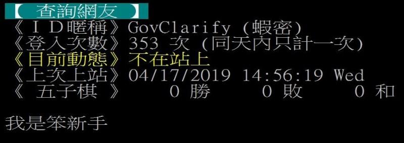 據報導,目前行政院在PTT已經創立一個名為「GovClarify」(官方澄清)的帳號。(圖擷取自PTT)