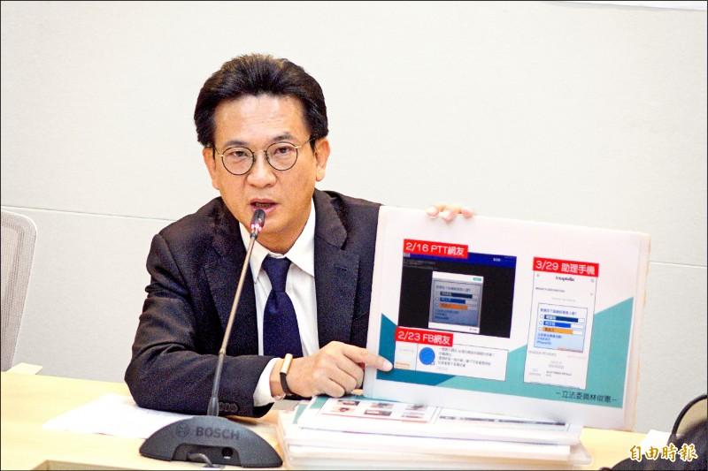 立委林俊憲昨舉行記者會指出,釣魚網站疑似蒐集個資及政治傾向之行為,應是中國為影響選舉做準備。(記者叢昌瑾攝)
