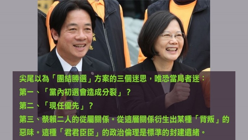 民進黨蔡賴之爭  陳師孟分析三迷思