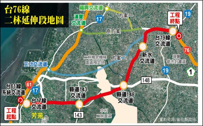 台7 6線二林延伸段地圖