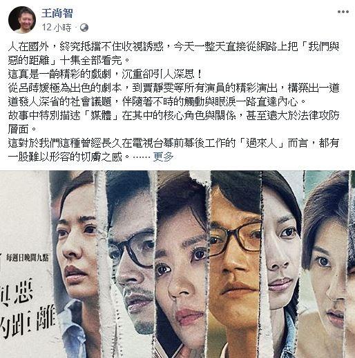 資深媒體人王尚智,竟在臉書上自爆已看完全部10集,遭網友砲轟「你與惡沒有距離」。(圖擷自王尚智臉書)