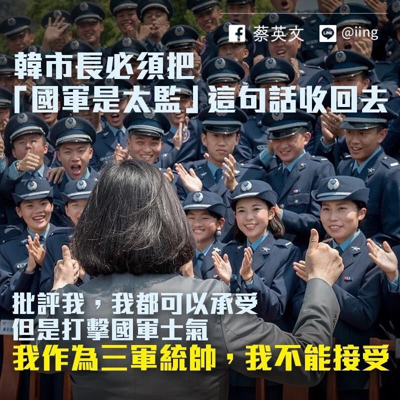 總統蔡英文在臉書發文說,韓市長必須把「國軍是太監」這句話收回去。「批評我,我都可以承受,但是打擊國軍士氣的話,我不能接受」、「台灣國防實力帶種得很」。(擷取自蔡英文臉書)