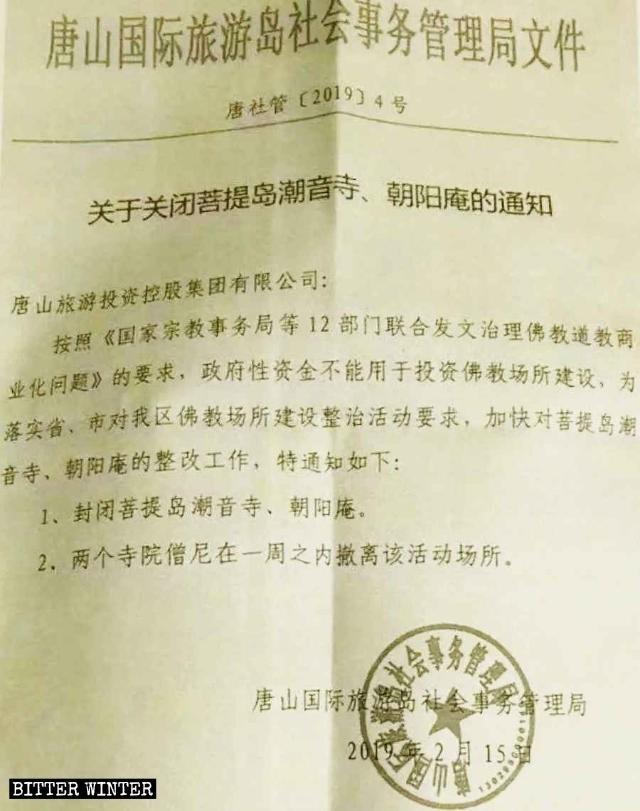 中國當局關閉菩提島兩座佛寺。(圖擷取自《寒冬》雜誌)