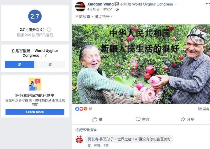 中國網軍的洗板攻擊,內容如貼上維族照片並稱「新疆挺好的,牛羊肥美」、「新疆人民生活的很好」,或是中國國家主席習近平的「習語錄」。(圖翻攝自臉書)
