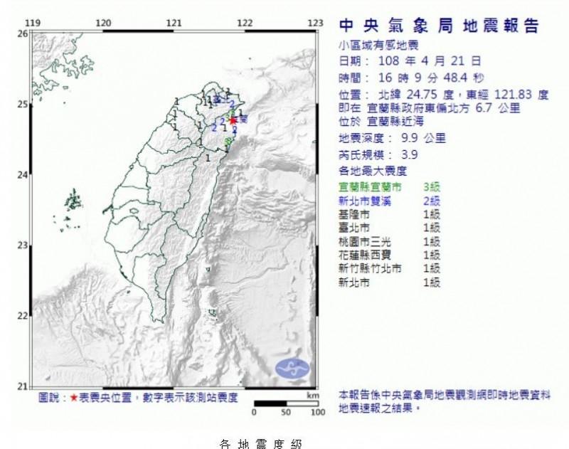 宜蘭近海今(21日)發生規模3.9地震。(圖擷自中央氣象局)
