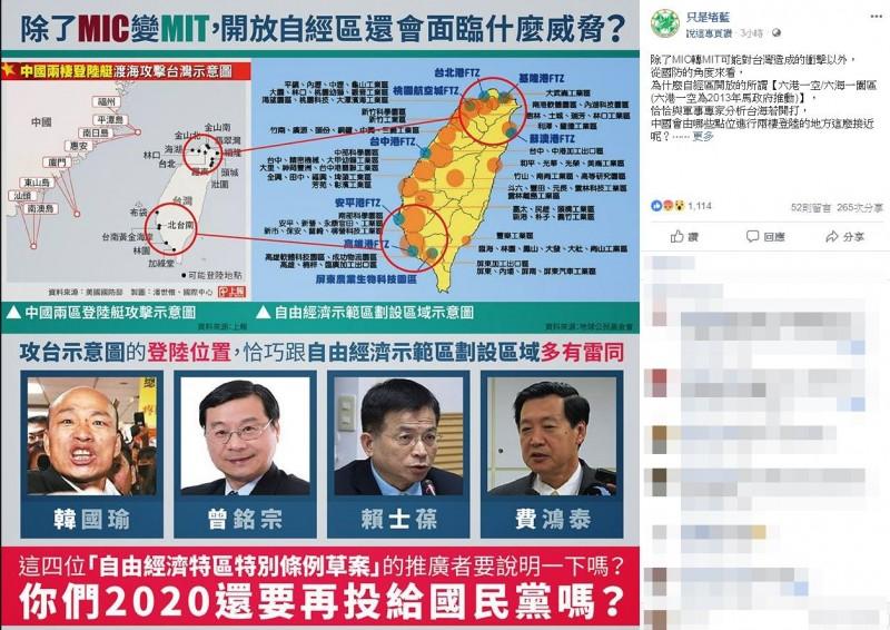 藍委推自經區 網爆:劃設區域與共軍攻台位置雷同?