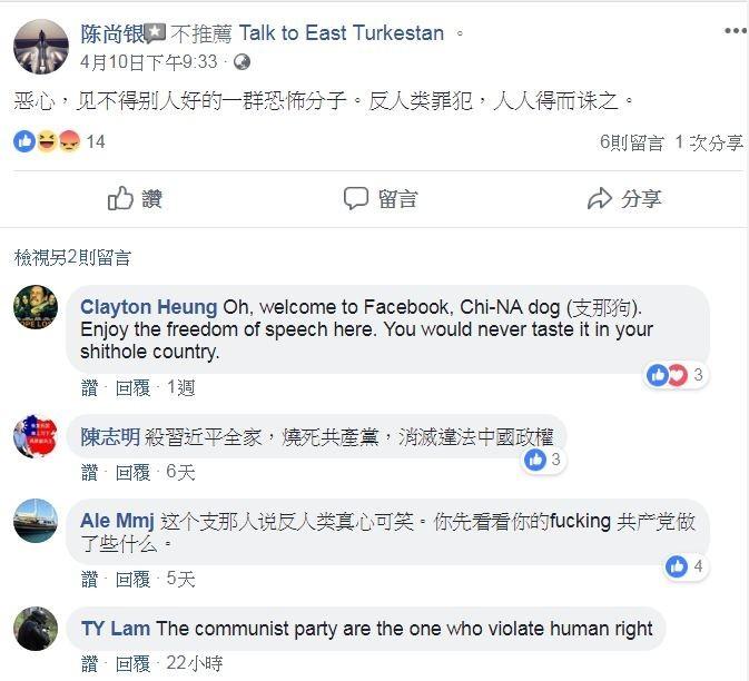 來自歐洲的臉書專頁「與東突厥對話」(Talk to East Turkestan)亦遭大量中國網軍洗板、洗負評,內容大部分是「反對新疆獨立思想」和「為中共的新疆再教育營辯護」,並稱新疆維吾爾族的「恐怖主義思想」本該受到整肅。(圖翻攝自臉書)