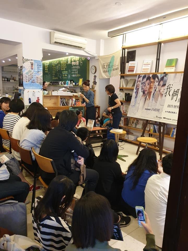 台北水牛書店20日舉行《我們與惡的距離》原劇本作者對談會。(圖擷取自羅文嘉臉書)