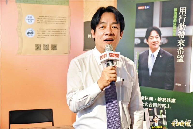 前行政院長賴清德批高雄市長韓國瑜軍法說引喻失當。(記者黃淑莉攝)