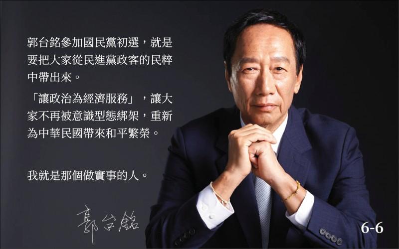 郭台銘認為民進黨式的民主是民粹。(翻攝自臉書)