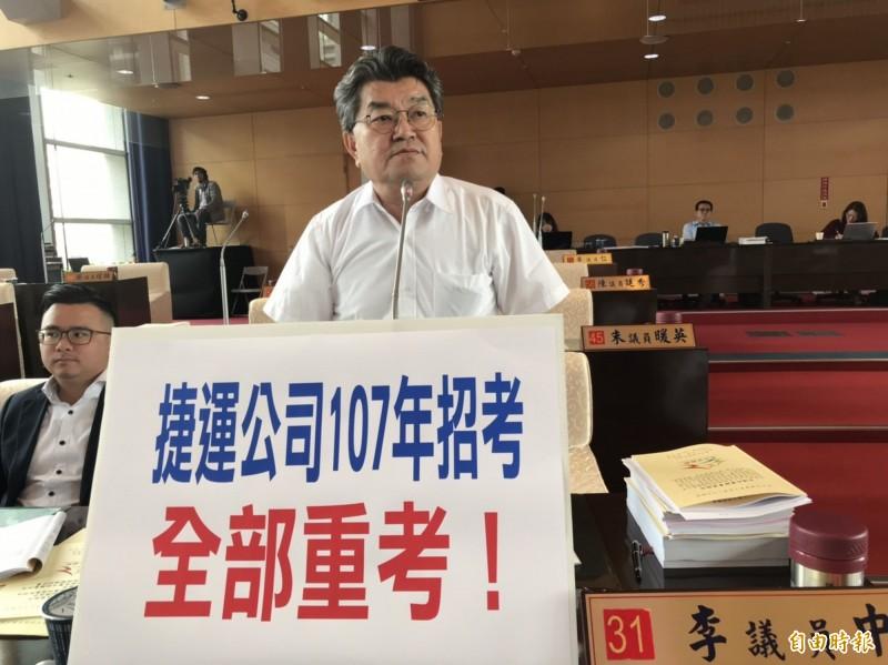 市議員李中質疑,中捷人力甄補違反常規,要求重新舉辦考試。(記者黃鐘山攝)
