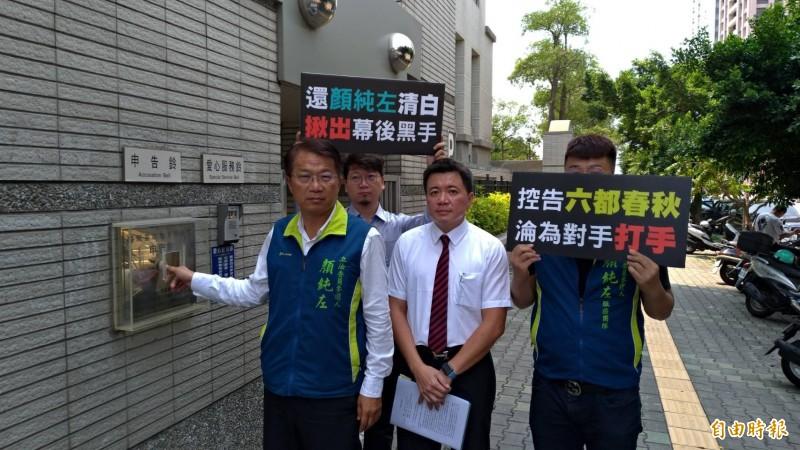 民進黨台南第一選區立委初選人顏純左,到台南地檢署按鈴控告一家網媒對他不實報導攻擊涉加重誹謗罪嫌。(記者王俊忠攝)