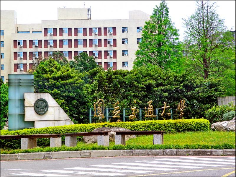 國立交通大學傳出學長跟蹤學妹遭退學事件。 (資料照)