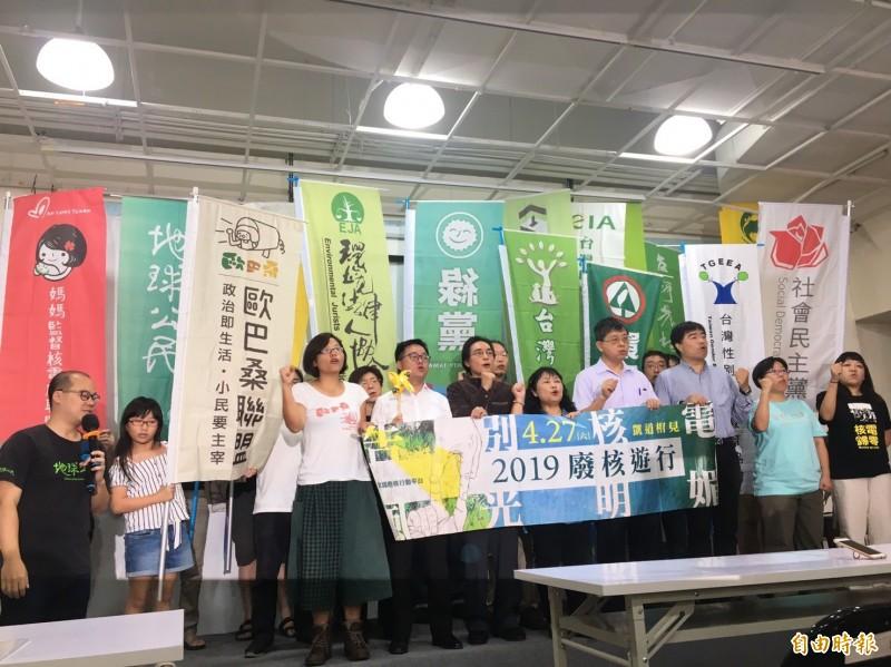 廢核遊行今宣布起跑,民間團體與政黨籲站出來。(記者楊綿傑攝)