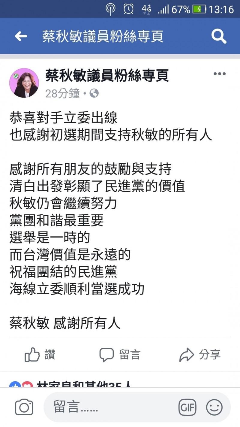 蔡秋敏在臉書粉絲專頁PO文恭喜立委黨內初選出線的對手。(記者廖淑玲翻攝)