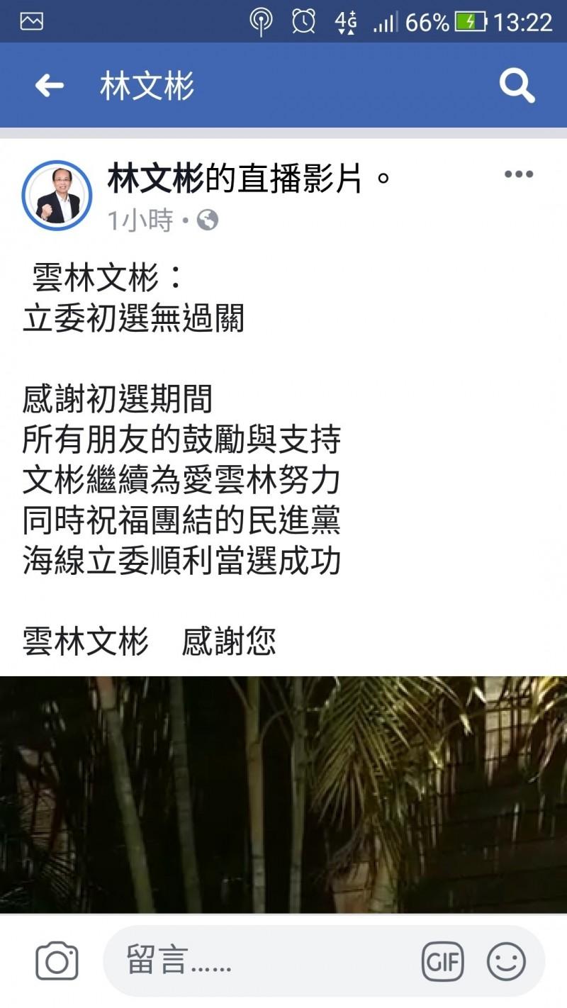 雲林縣議員林文彬在臉書直播報告他的立委黨內初選沒有過關。(記者廖淑玲翻攝)