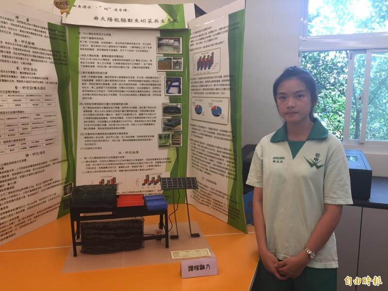 九年級的洪品欣介紹與組員、老師一起發想的「太陽能驅動魚蚓菜共生系統」,這也讓她開啟生科研究的興趣。(記者邱書昱攝)