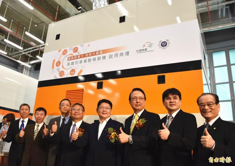台灣高鐵、中科院舉辦「國造軟實力、技術大躍進」高鐵列車駕駛模擬機啟用典禮。(記者李容萍攝)