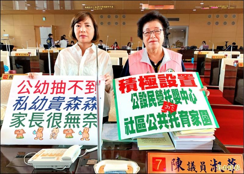 台中市議員陳淑華(左)、邱素貞呼籲市府積極增設公幼、公托。(記者張菁雅攝)