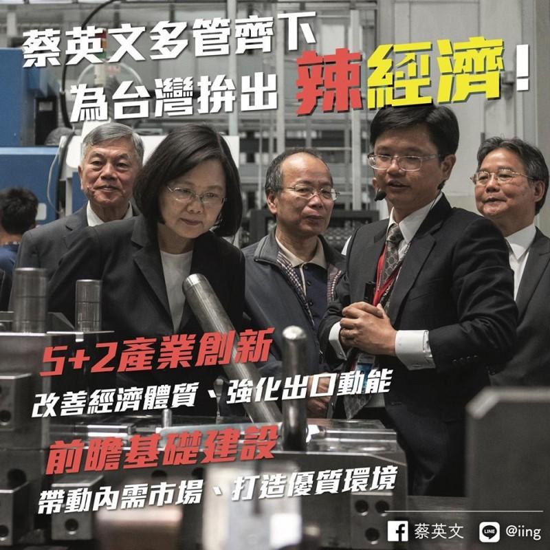 蔡總統今天在臉書貼上「我不說你不知道,我們正在為台灣拚出 辣經濟 !」她強調,主權要辣,經濟更要辣。(擷取自蔡英文臉書)