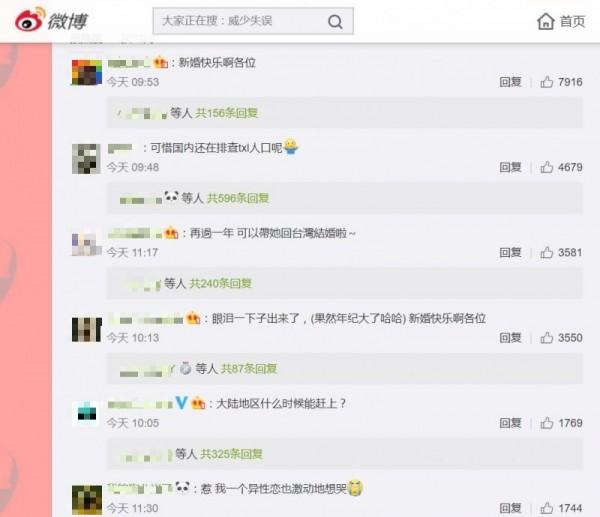 台灣年滿18歲的同性伴侶,自今年5月24日起可成立同性婚姻關係,讓許多中國網友感到羨慕。(圖擷取自微博)