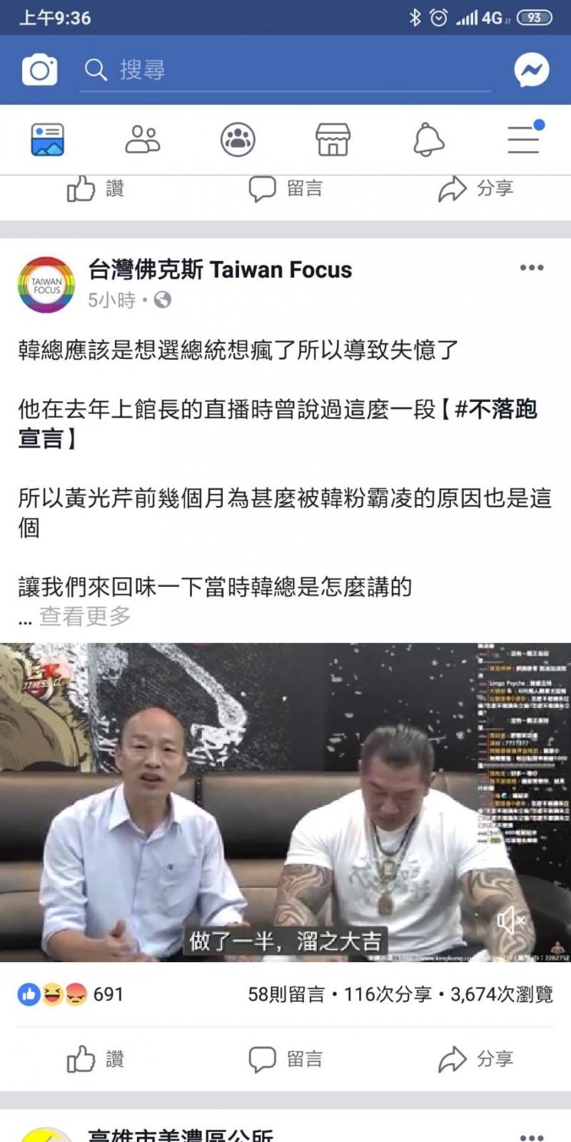 韓國瑜公開承諾自己不會當落跑市長。(記者黃佳琳翻攝)