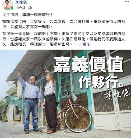 李俊俋於臉書感謝鄉親,並且希望大家能支持初選勝出的王美惠。(取自李俊俋臉書)
