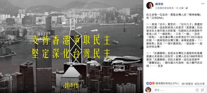 賴清德於臉書指出,香港年輕世代想藉著「雨傘革命」爭取香港民主開放,結果遭到北京殘酷的扼殺。台灣除了要更堅定支持香港和其他威權國家人民「爭民主、拚自由」,更要珍惜、深化台灣民主的可貴成果。 (取自賴清德臉書)