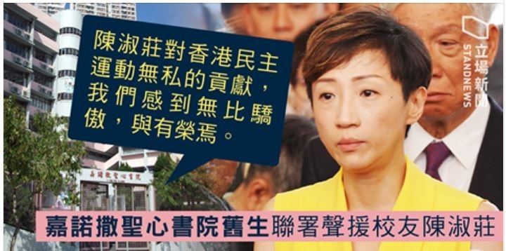 陳淑莊獲母校公開連署聲援。(擷取自「讓愛與和平佔領中環」臉書粉絲專頁)
