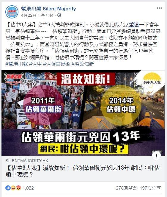 親中港媒引述錯誤報導,聲稱「佔領華爾街元兇」曾經被判處13年監禁,企圖引導輿論風向打壓佔中9子。(圖擷取自臉書)