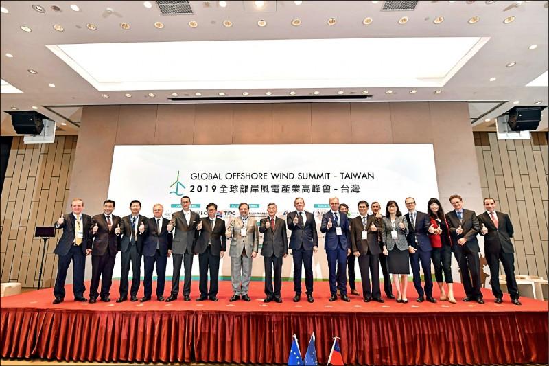 全球風能協會(GWEC)及歐洲商會昨在台灣舉辦「全球離岸風電產業高峰會」。(經濟部提供)