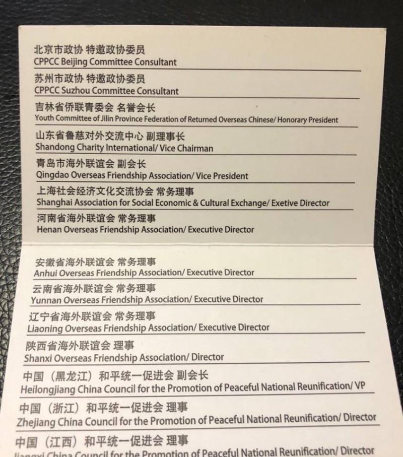 王浩宇貼出徐正文的名片,其中包括北京市政協特邀政協委員等多項頭銜。(圖擷自王浩宇臉書)