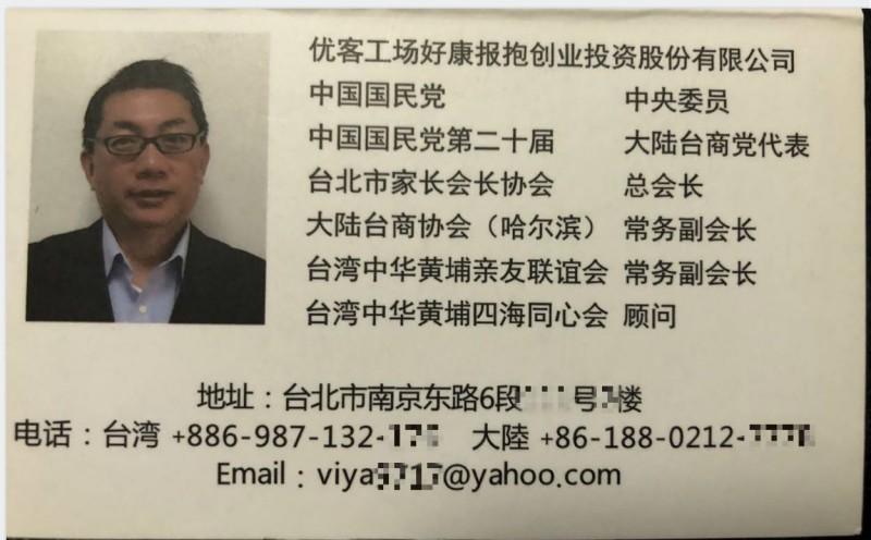 王浩宇貼出徐正文的名片。(圖擷自王浩宇臉書)