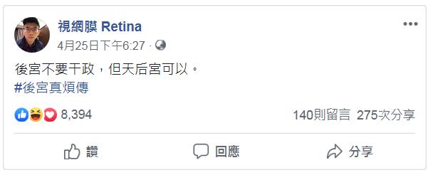 網紅「視網膜」陳子見發文:「後宮不要干政,但天后宮可以。」(圖擷取自「視網膜」臉書)
