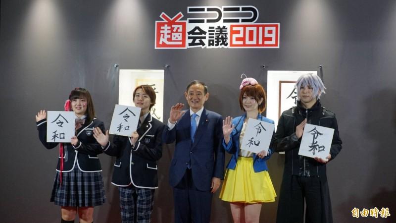 公布「令和」新年號的日本官房長官菅義偉,28日參加「2019 NICONICO超會議」爆人氣。(記者林翠儀攝)