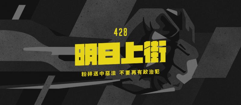 香港民間人權陣線今日下午也將進行反惡法大遊行,呼籲所有香港市民挺身而出捍衛人權。(圖擷自香港眾志 Demosistō臉書)