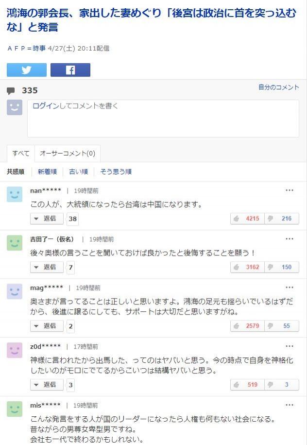 日本網友直批:「如果這個人當上總統的話,台灣會變成中國」、「作出這種發言的人當上領導者的話,社會將變得毫無人權」。(翻攝自日本yahoo新聞討論區)