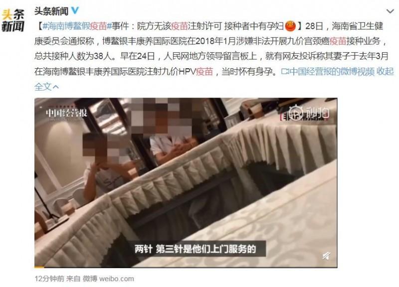 中國九價HPV疫苗於去年5月底才上市,然而海南博鰲銀豐康養國際醫院去年1月悄悄販售,比首批疫苗早了近5個月,來源可疑。(圖擷取自微博)