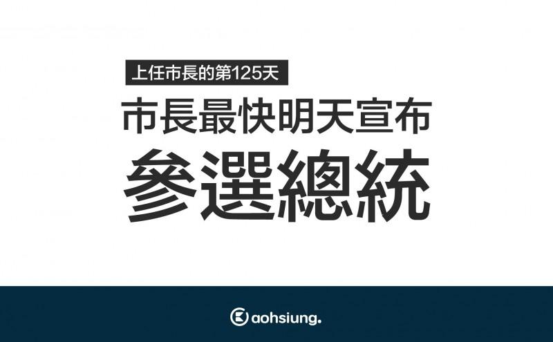 臉書粉專「高雄點」大膽預測,高雄市長韓國瑜最快明天宣布參選總統。(記者王榮祥翻攝)