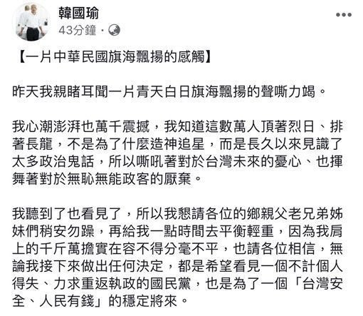韓國瑜臉書原文。(取自網路)