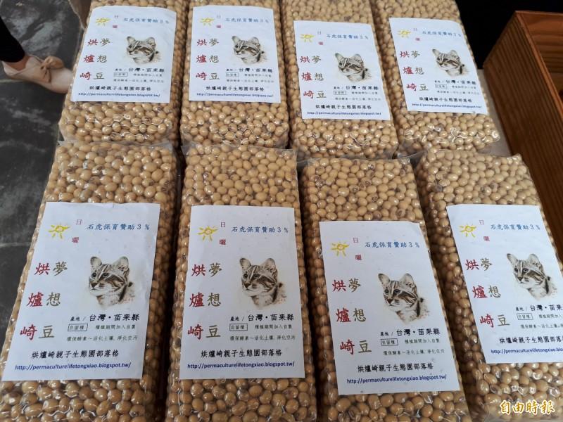 清華大學今天舉辦農產論壇,除邀請農委會主委陳吉仲來談政府對農業的政策,更在會場外推出三大綠市集,包括以保護石虎的石虎米及石虎黃豆等農產品,都很具特色。(記者洪美秀攝)