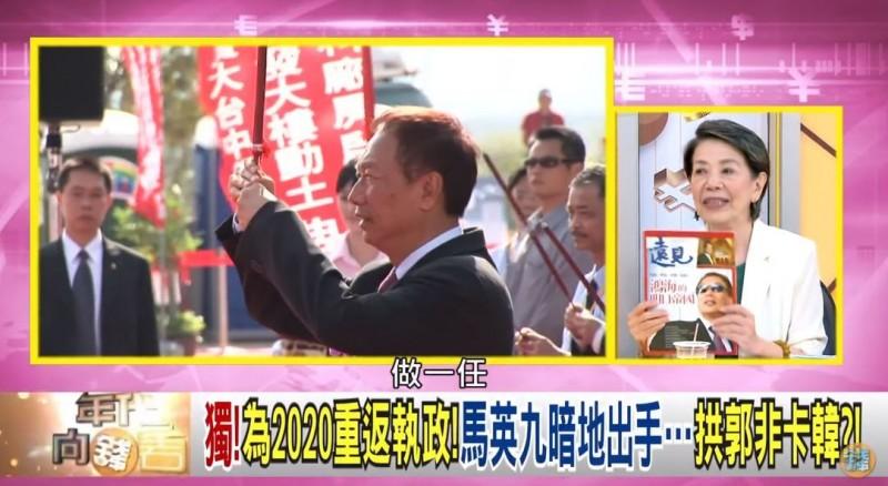 鄭佩芬表示,國民黨高層原先的想法是郭台銘做一任總統,韓國瑜在高雄歷練4年後接續。(圖擷取自《年代向錢看》)