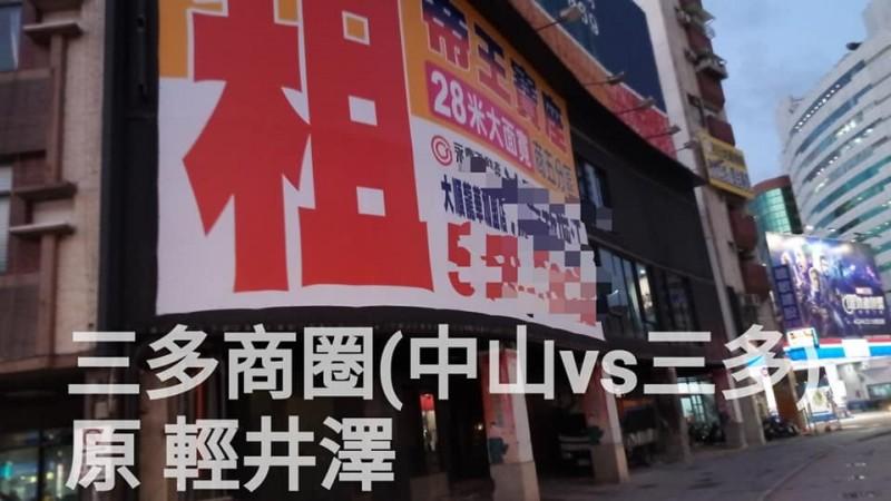 三多中山「輕井澤鍋物」歇業。(圖擷取自「Takau 打狗幫」)