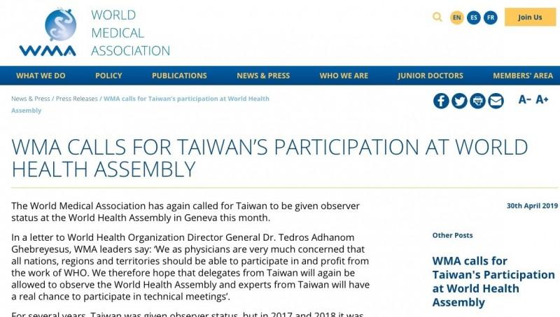 世衛大會(WHA)將於5月20日登場,台灣今年獲邀機率仍低。世界醫師會(WMA)4月30日發布新聞稿,公開呼籲「我們作為醫生,希望台灣代表再次獲邀參與WHA」。(翻攝自WMA官網)