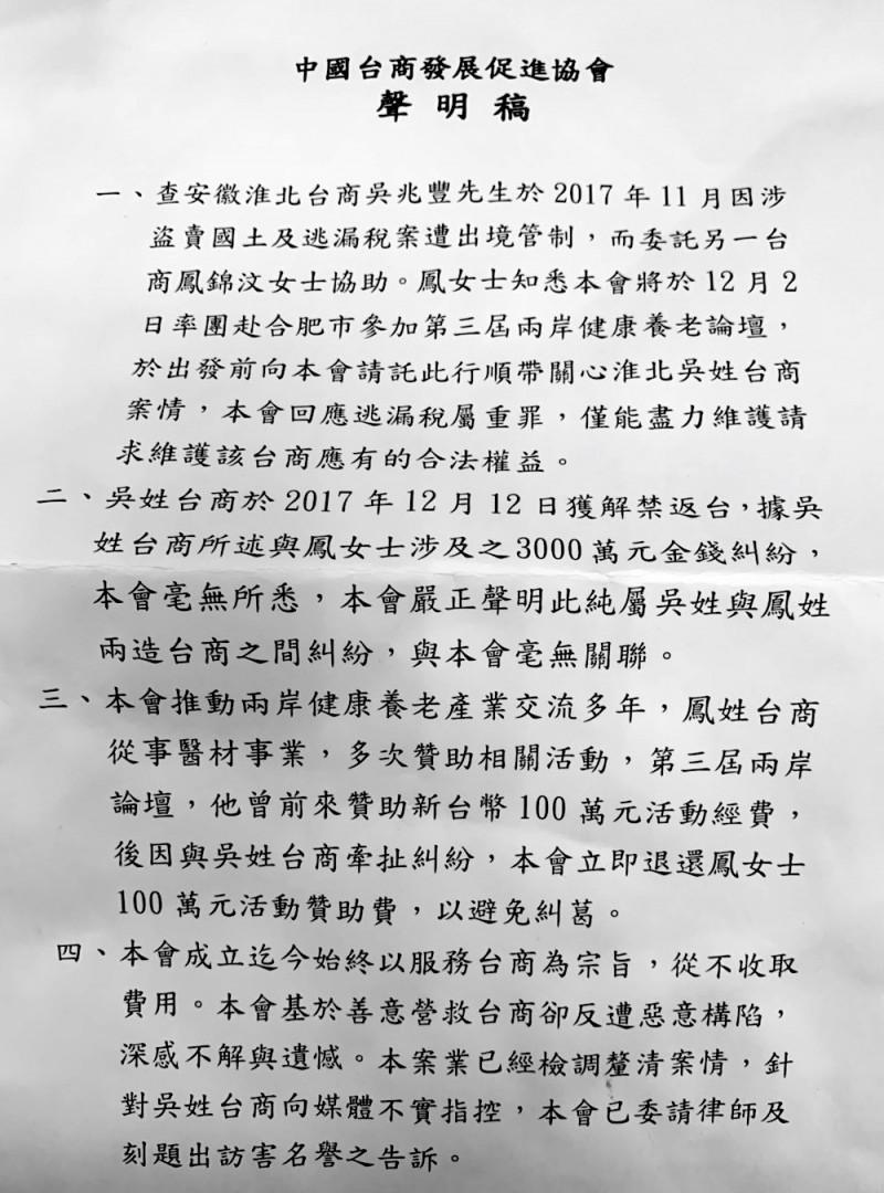 遭控拿錢不辦事,「中國台商發展促進協會」今天發布聲明表示,吳姓台商指控不實,已委請律師即刻提出妨害名譽告訴。(協會提供)