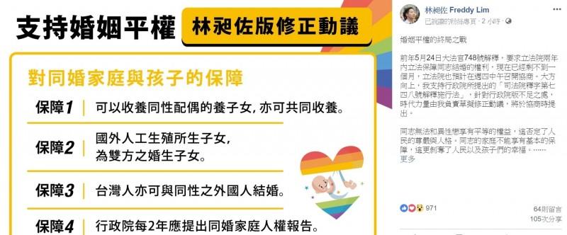 時代力量立委林昶佐呼籲應擴大同性配偶收養子女的範疇(翻攝網路)