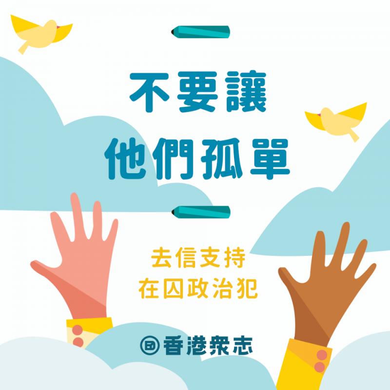 香港眾志發起「不要讓他們孤單 去信支持在囚政治犯」運動,呼籲民眾寫信給正在監獄服刑的同路人,讓他們不感孤單。(圖擷取自香港眾志臉書)