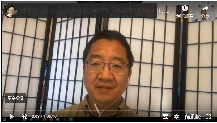 旅美歷史學者劉仲敬在訪談中分析司徒文的說法時指出,「這種說法的含義就是,他是要讓你自己選擇,並且自己承擔相應的後果。」(圖擷取自Youtube-Chen I-Hung)